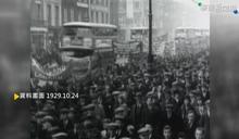 【歷史上的今天】華爾街股市暴跌 全球股災經濟大恐慌