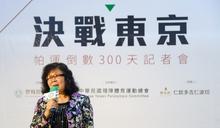 【新聞】「決戰東京 帕運倒數300天」全面啟動!扶植選手參賽奪牌 敬邀國人攜手支持