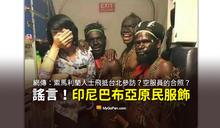 【錯誤】索馬利蘭人士飛抵台北參訪?空服員合照?印尼巴布亞原民服飾