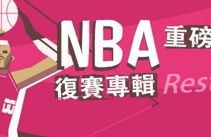 NBA Restart!賽事重啟