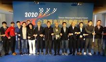 賽車》首屆賽車論壇登場 產官學齊聲倡導賽車運動新思維