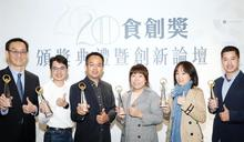 【食力】用傻勁闖出產業創新的路!「2020食創獎」得獎名單揭曉