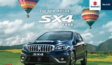 強化安全配備 鈴木SX4小改款登台