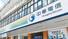 中華電信加速衝斥5G 三年投資600億