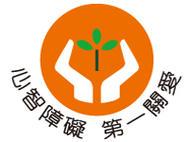 財團法人第一社會福利基金會