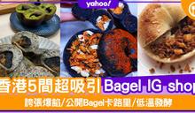 【網購Bagel】香港5間超吸引Bagel IG Shop 誇張爆餡/公開Bagel卡路里/低溫發酵