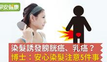 染髮誘發膀胱癌、乳癌?博士:安心染髮注意5件事