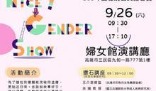 「Nice!Gender Show」 高市性別論文擂台賽 26日登場