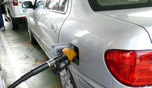 汽柴油止跌小漲0.1元 11月瓦斯每桶貴30元
