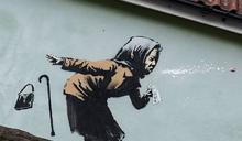 班克西新作現身全英格蘭最陡街道 婦人打噴嚏吐假牙