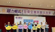 中市府促進中高齡就業論壇 協助企業善用中高齡人力