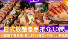 【放題2020】日式放題優惠推介10間 大喜屋半價優惠/低至$138每位/45折6小時任食午市放題