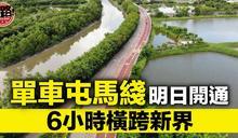 「單車屯馬綫」明日全面開放 6小時踩車橫跨新界