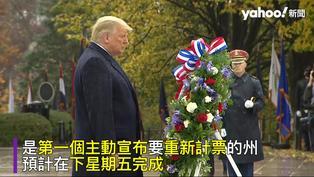 拜登宣布勝選後 川普首度公開現身致敬退伍軍人