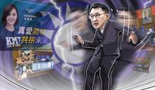 【千言萬語】一步錯,步步錯,KMT怎麼「啟程」