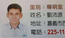 前嘉義市西區聯誼會會長劉沛源病逝 得年55歲
