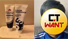 誤把染髮劑當洗面乳洗臉 帥氣YouTuber洗成「茄子臉」崩潰:隔天變更紫