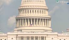挺台灣!美參眾兩院軍委會達成「國防授權法案」共識