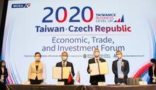 台捷簽三項MOU 王美花:企業布局歐洲促更多產業合作