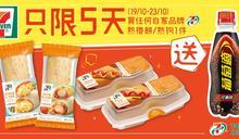 【7-11】買自家品牌熱狗/熱捲餅 即送可樂味葡萄適(19/10-23/10)