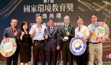 朝陽科大獲頒國家環境教育獎特優 全台唯一獲獎大學