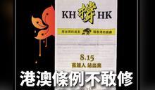 楊寶楨:民進黨只會蹭香港 批《港澳條例》修法一拖再拖