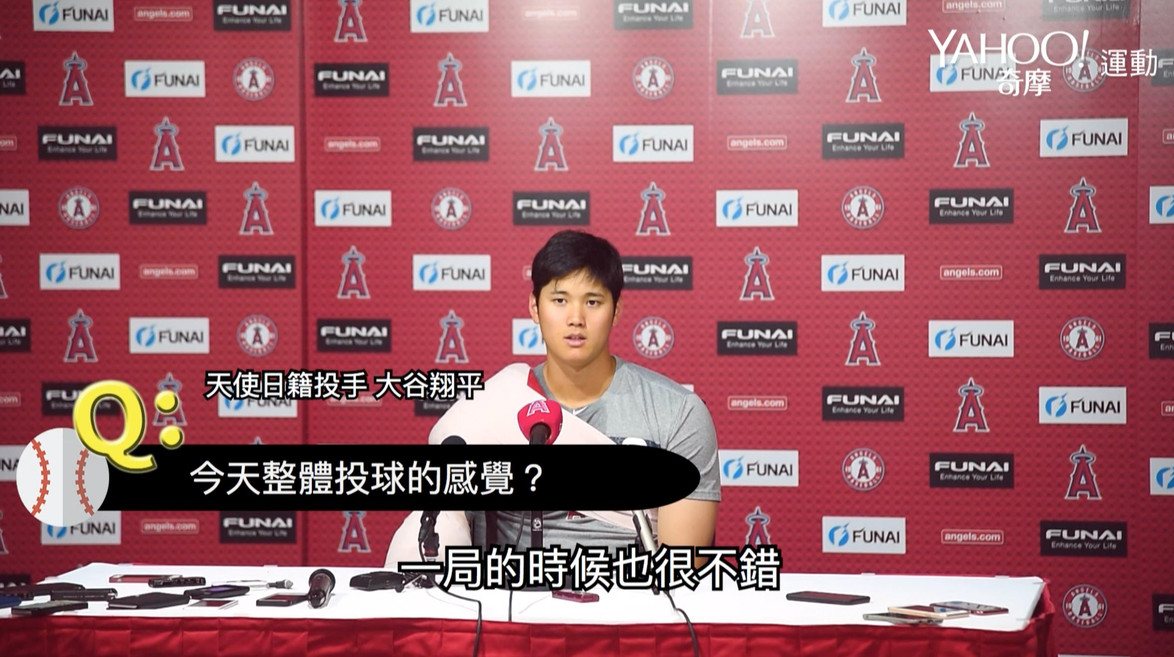 【大谷翔平專訪】拚全力贏球 相信未來會更好