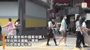 個人特惠貸款首三日收7000宗申請 陳茂波指失業率仍高企