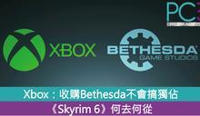 Xbox:收購Bethesda不會搞獨佔 目的是在Xbox和PC上有最佳化體驗