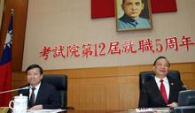 【Yahoo論壇/單厚之】民進黨真心想廢考監兩院?
