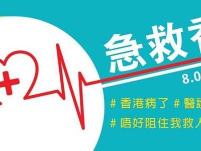 批「重演六四血腥」 香港醫護無限期罷工
