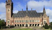 國際法院換屆 中德法官入選