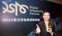 永慶「實價登錄3.0」獲數位奇點獎