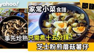 【家常小菜食譜】芝士粉煎蘑菇薯仔 事先烚熟只需煮十五分鐘?