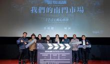 搬遷紀錄片首映 黃珊珊:南門市場令人為傲