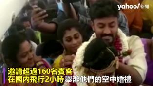 印度新人鑽法律漏洞空中包機辦婚禮 邀160賓客坐滿客艙