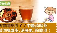 吃喝不停、少運動,肚子馬上肥一圈?中醫師推消脂茶幫你甩肥油