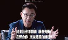謝謝民眾黨 江啟臣:聯合抵抗濫權無顧忌的民進黨