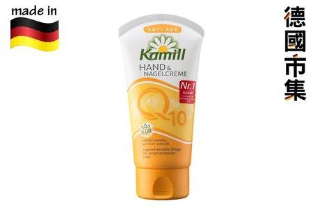 德國版Kamill 卡蜜兒 Q10 抗衰老抗皺紋 再生防曬 護甲護手霜 75ml