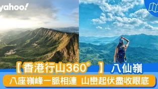 【行山路線】360度睇八仙嶺:八座嶺峰一脈相連 山巒起伏盡收眼底