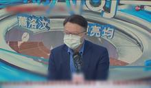 許樹昌:強制全民檢測要配合居家令 公眾未必接受