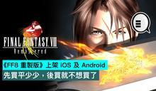 《Final Fantasy VIII Remastered》上架 iOS 及 Android,先買平少少,後買就不想買了
