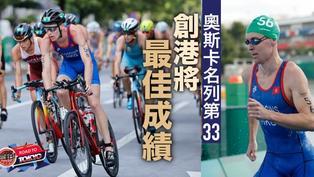 【東京奧運】奧斯卡第33名衝線 寫下港將三鐵史上最佳成績