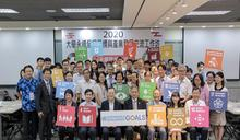 CSR x USR永續跨域交流 公民咖啡館研討朝陽科大展開