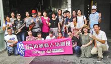 網銀基金會助40名身障青年考取街藝證 續推動「拾本書堂」