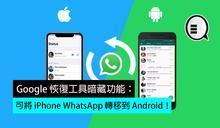 Google 恢復工具暗藏功能:可將 iPhone WhatsApp 轉移到 Android!
