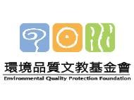 環境品質文教基金會