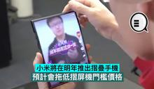 小米將在明年推出摺疊手機,預計會拖低摺屏機門檻價格