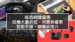 每週網購優惠:耳機大量折扣、消費券優惠、智能手錶、繪圖板推介