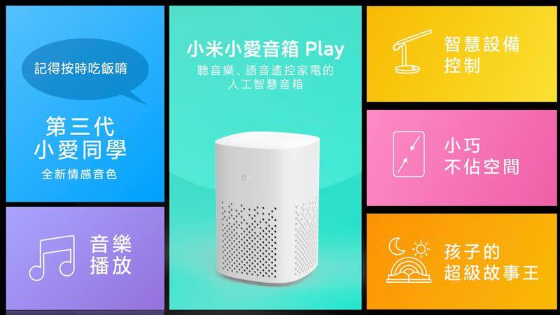 小米小愛音箱Play(圖/翻攝自小米台灣 Xiaomi Taiwan)